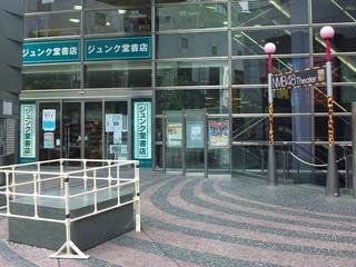 ジュンク堂書店・千日前店
